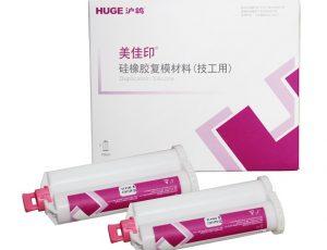 硅橡胶复制材料 ——人工牙龈硅橡胶