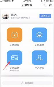 沪鸽微信菜单全新升级,沪鸽防伪、沪鸽美悦入口调整,快来看下吧!