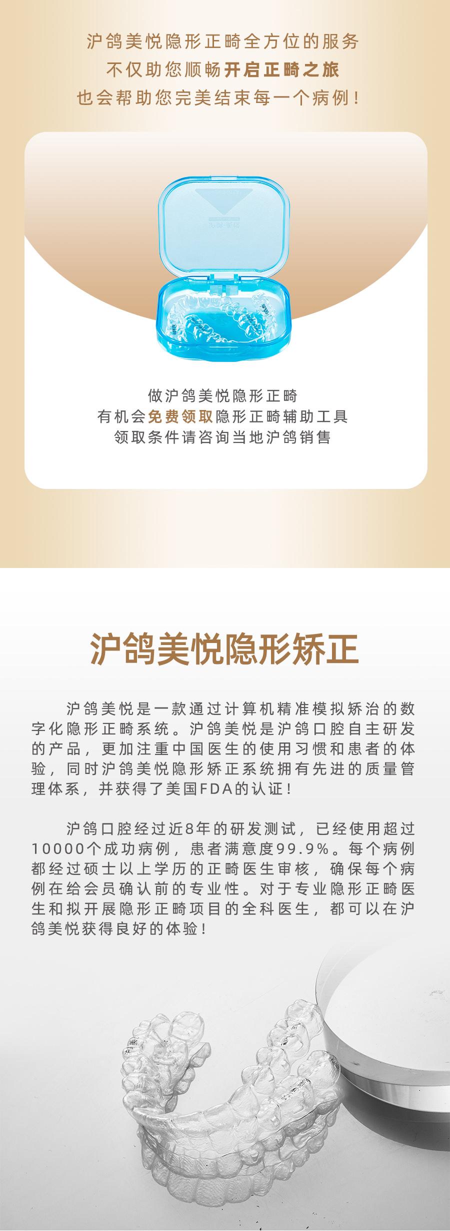 沪鸽美悦隐形矫正五大辅助系统,打造全方位服务体验!