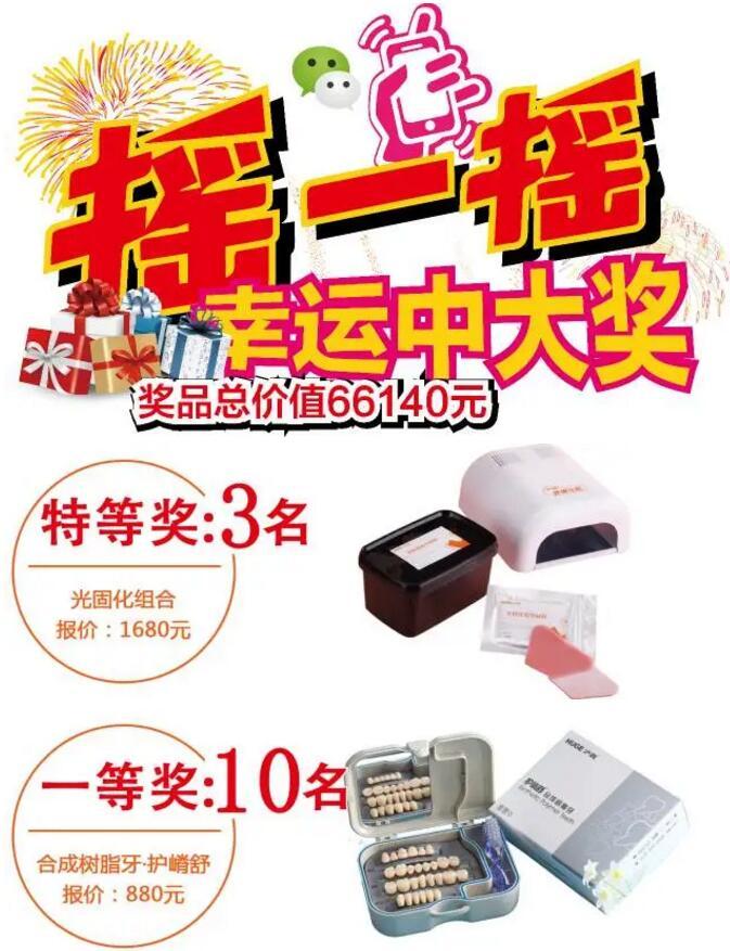 第二十一届中国国际口腔设备材料展览会暨技术交流会