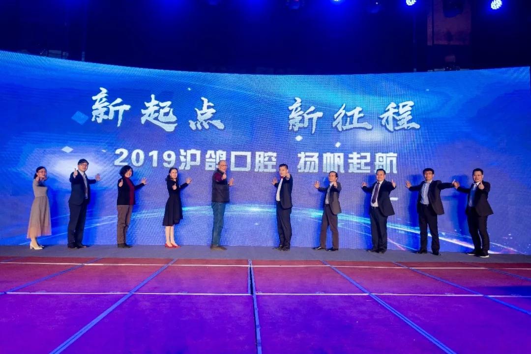 新起点,新征程!沪鸽口腔2019年度盛典隆重举行!