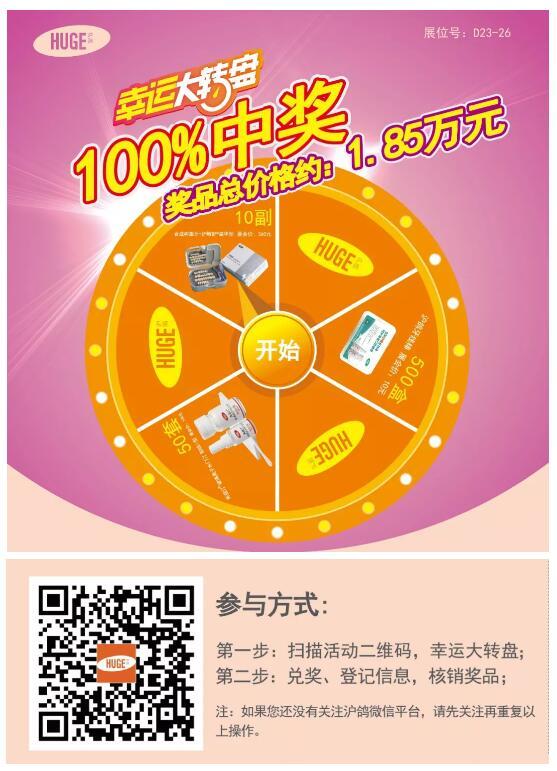 """018福建口腔展——沪鸽口腔超1.85万元奖品等您来拿!"""""""