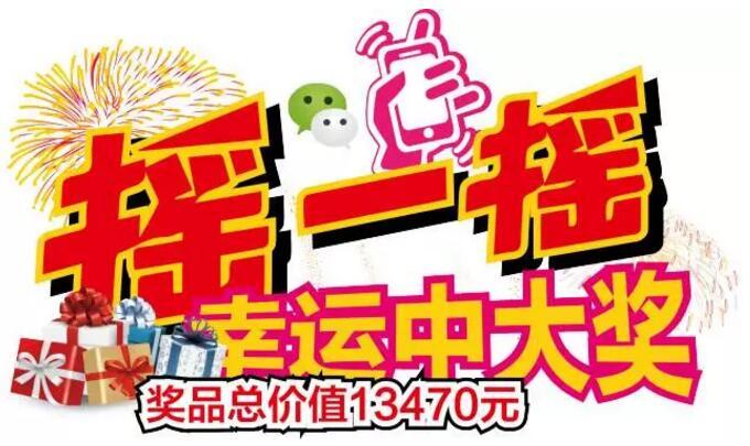 丝绸之路国际口腔展 沪鸽口腔总价值1.34万元奖品等您来摇!