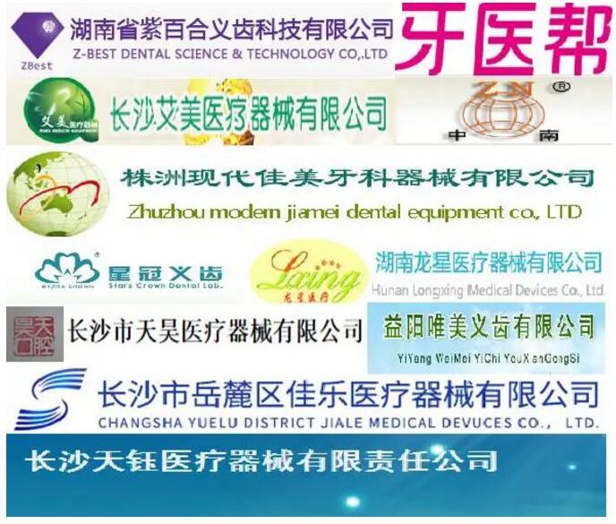 第三届湖南长沙口腔展会——沪鸽口腔精美奖品等您来摇!