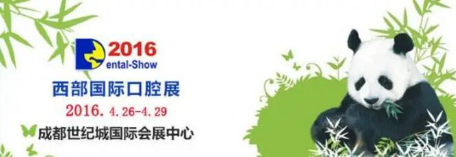 第十五届西部国际口腔展——沪鸽口腔万元奖品等您来摇!