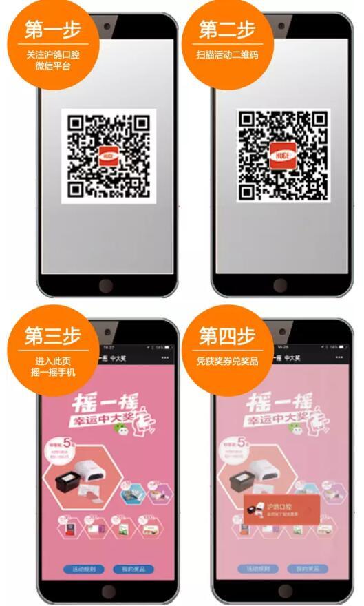 华南口腔展——沪鸽口腔提供总价值6万多元的奖品等您来摇!