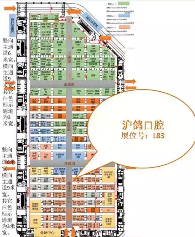 015(上海)国际口腔设备器材博览会