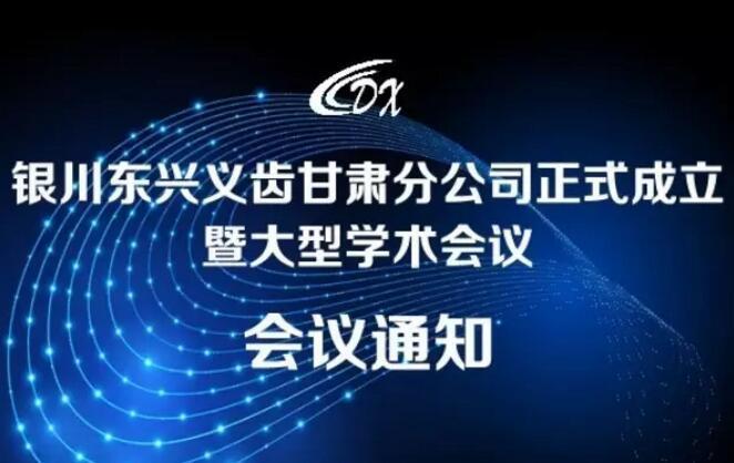 银川东兴义齿甘肃分公司正式成立暨大型学术会议