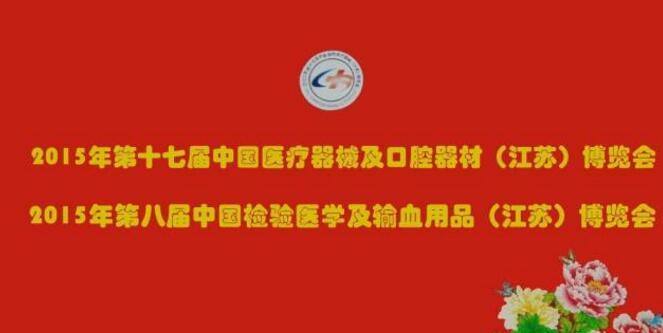沪鸽口腔 邀您在阳春三月聚会南京展