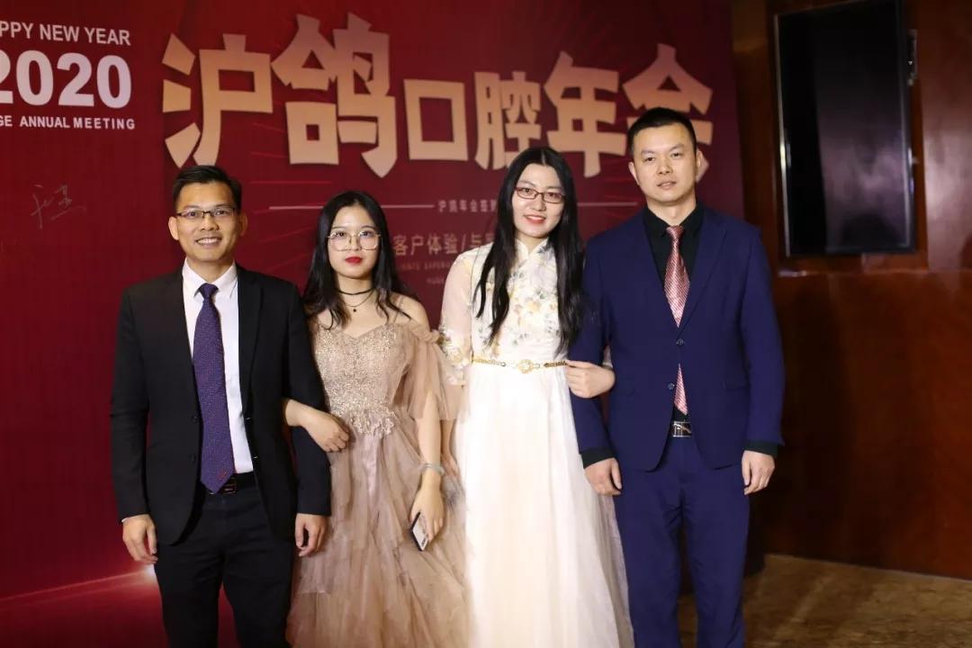 沪鸽口腔集团2020年新年贺词暨年度表彰