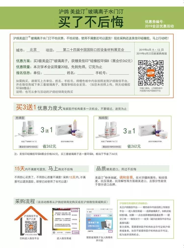 北京口腔展,树脂牙、硅橡胶、玻璃离子、隐形正畸等产品重磅优惠,且现场免费培训操作,欢迎光临C27-C34沪鸽展位,幸运一整年!