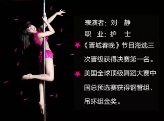魅力钢管舞 邀您来沪鸽北京展