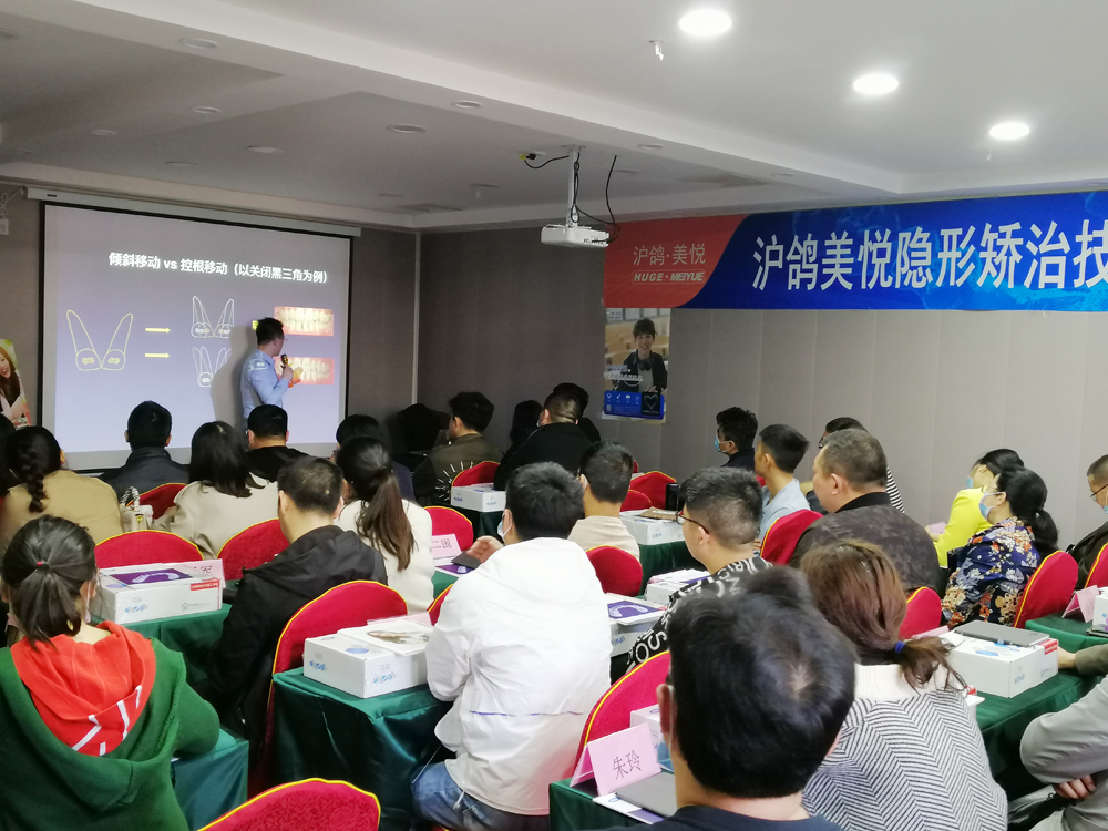 沪鸽美悦隐形矫治技术交流会在江苏省连云港市隆重召开