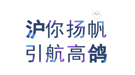 沪鸽口腔2022届秋季校招,实习岗位超过200个,专业不限,招聘范围涉及20多个省,近200个城市,欢迎加盟!